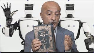 722-shafie-ayar-قرآن-زیباست-آدم-و-حوا-از-قرآن