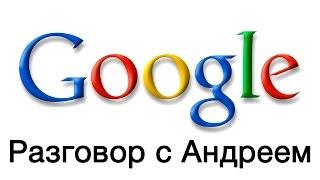 Интервью с Google разработчиком - Андреем Лушниковым