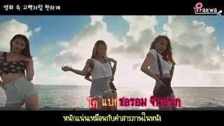 [Karaoke-Thaisub] SISTAR - I Swear(아이 스웨어) by ipraewaBFTH