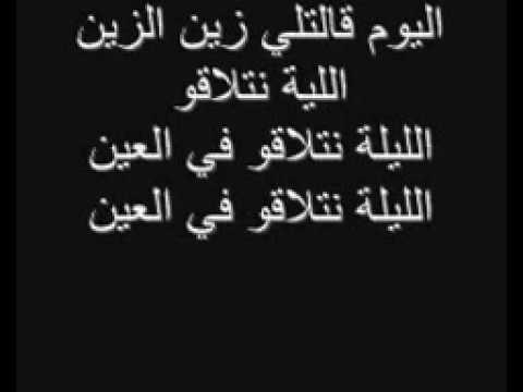 alywm-qaltly-zyn-alzyn-klmat-ahmed-bedoui-ahmd-albdwy
