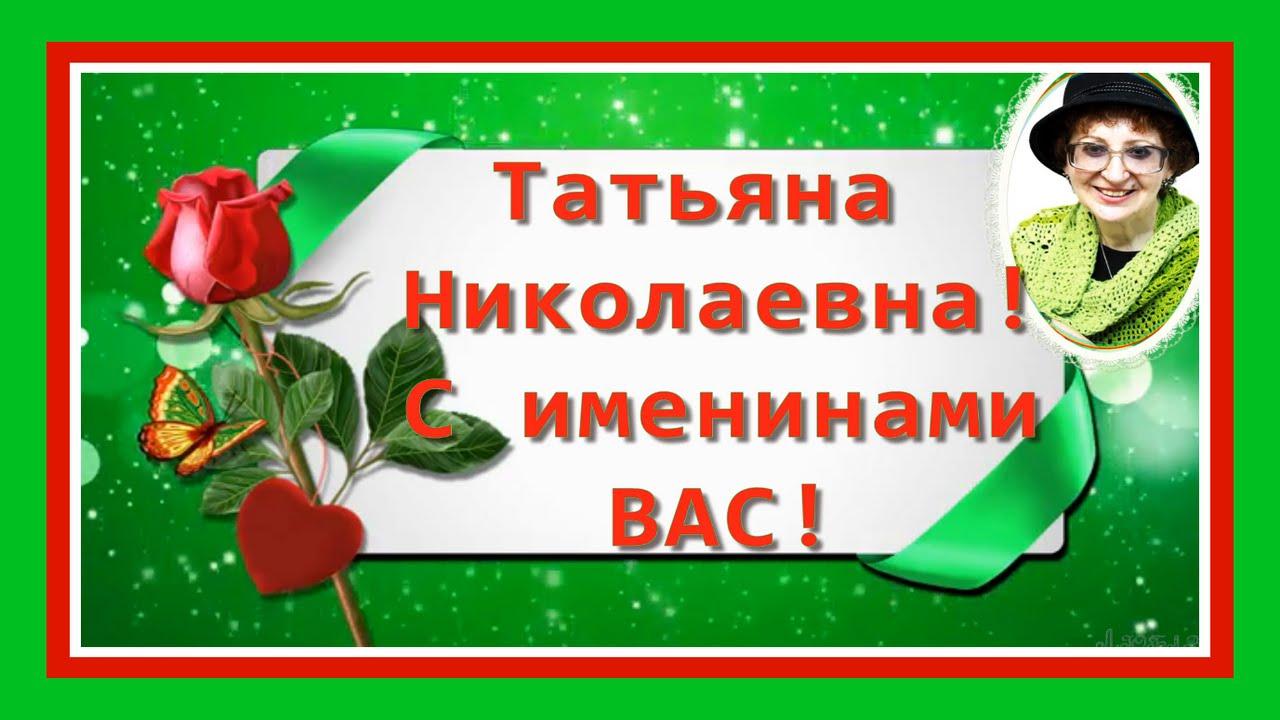 Пожелание, открытка татьяна николаевна