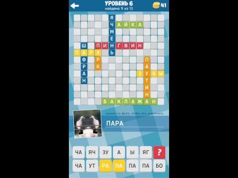 Игра 13 слов 6 уровень ответы.
