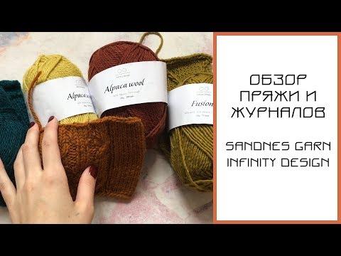 ОБЗОР ПРЯЖИ брендов Sandnes Garn, Infinity Design   Листаем журналы