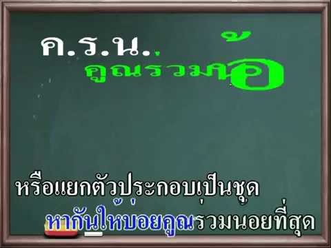 เพลงค.ร.น.เพลงคณิตศาสตร์ชั้นป.6