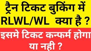 RLWL/WL ticket means in Hindi | RLWL ticket confirmation chances | RLWL Keya hota hai| RLWL in hindi
