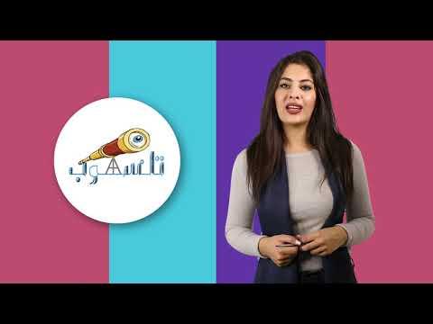 برومو الحلقة الثانية  من برنامج تلسكوب - الارجيلة-  - 16:53-2019 / 11 / 7