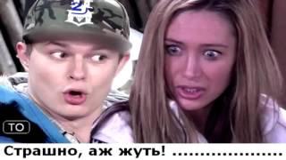 Дом 2 свежие Новости на 20 сентября 20 09 15 раньше эфира