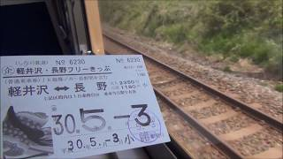 しなの鉄道115系スカ色の旅 前編 新緑のGW 2018.5.3