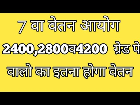 7pay commission after salary of 2400,2800 and 4200 Grade Pay