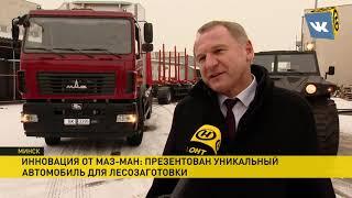 Виталий Дрожжа ознакомился с новинкой  - сортиментовозом \