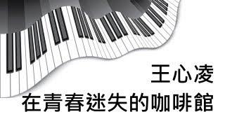 王心凌 - 在青春迷失的咖啡館 鋼琴版 Cover [ 附琴譜與 MIDI ]