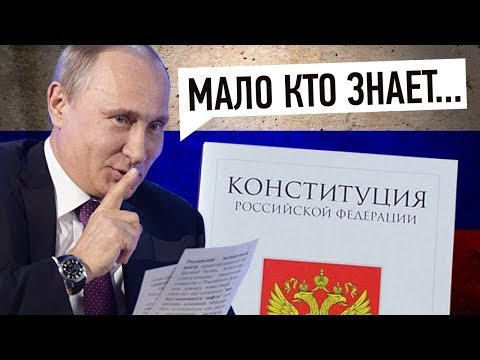 8 ЗАКОНОВ РФ,