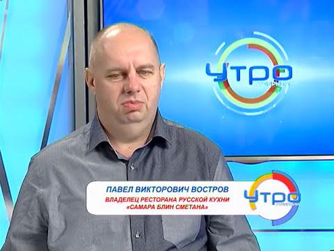 ТК Губерния Самара Блин Сметана