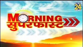 Morning Superfast में देखिए देश-दुनिया की बड़ी खबरें || 4 APRIL 2021 | Hindi News | Latest News