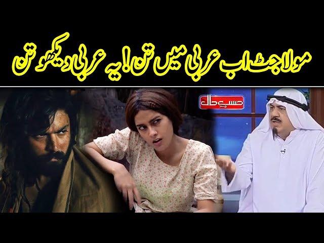 Maula Jatt Aur Ranjha Ranjha Kardi Arabic Main | Hasb e Haal | Dunya News