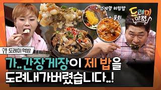 [#도레미먹방] 성게알비빔밥 X 간장게장 먹방 방금까지…