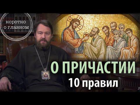 Что каждый православный