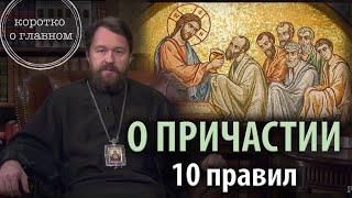 Что православному христианину следует знать о Причастии. 10 правил