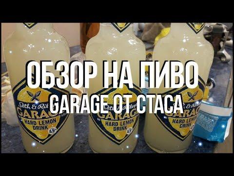 """Честный обзор на Пивной напиток """"GARAGE"""" от Стаса"""