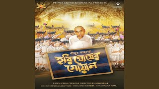 hari-ghosher-gowal-title-track