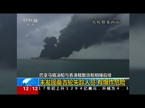 Raw: Iranian Tanker Burning in East China Sea