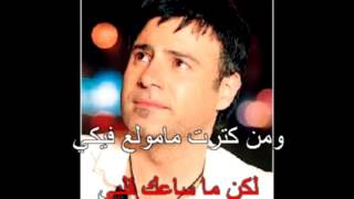 Arabic Karaoke: assi el hellani Sa2alouni