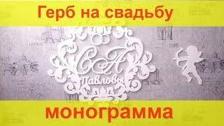 Монограмма на свадьбу | герб на свадьбу | свадебный декор