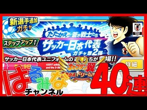 キャプ翼たたかえ蒼き戦士たちサッカー日本代表ガチャ第2弾40連