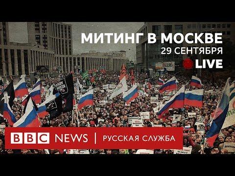 Как проходит митинг в москве сейчас