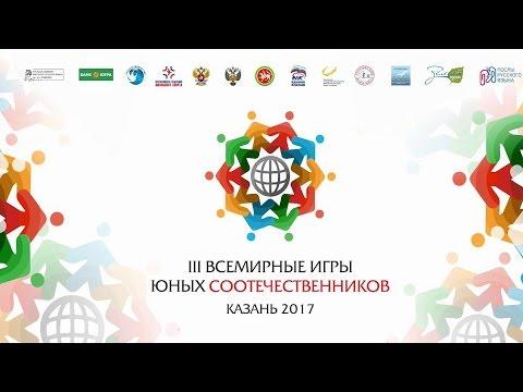Третьи всемирные игры юных соотечественников в Казани (2017 г.)
