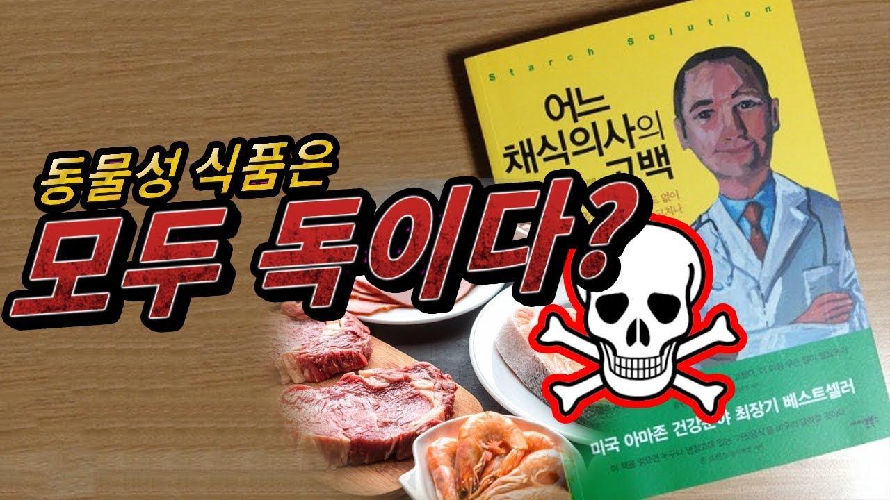동물성 식품은 모두 독이다? - 어느 채식의사의 고백 리뷰 4편