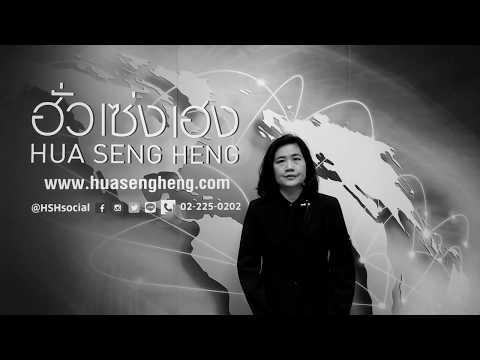 Hua Seng Heng News  Update 16 ตุลาคม 2560