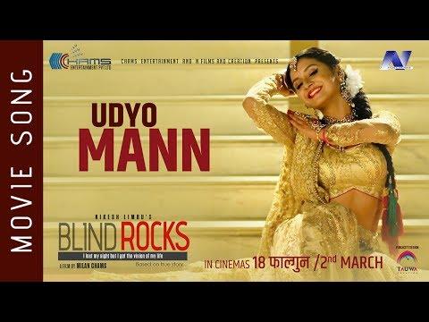 Udyo Mann | New Nepali Movie BLIND ROCKS Song 2018/2074 | Ft. Benisha Hamal