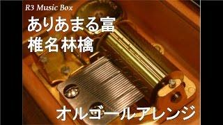 ありあまる富/椎名林檎【オルゴール】 (TBS系金曜ドラマ『スマイル』主題歌)