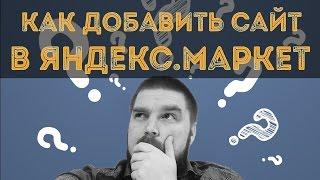 Как добавить сайт в Яндекс Маркет? Подключение магазина к Яндекс.Маркет. Просто о сложном(, 2017-04-14T09:00:01.000Z)