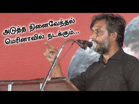 உயிர் பயம் இல்லை ! மீண்டும் ஒரு எச்சரிக்கை ! | Thirumurugan Gandhi BOLD SPEECH