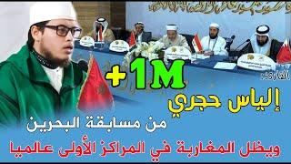 شاهد.. القارئ: إلياس حجري يحتل المراتب الأولى في مسابقة البحرين  Best Quran recitation - ilyas hajri