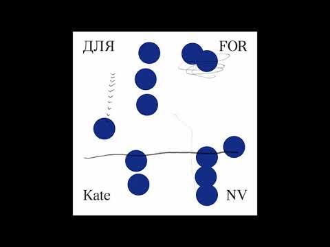 KATE NV - для FOR [2018] (Full Album)