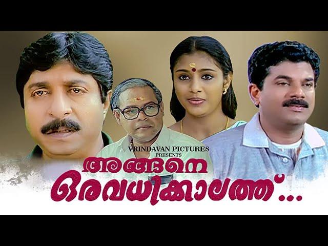 Super Hit Malayalam Full Movie   Comedy Movie   New   Malayalam Movie   Super Hit Movie   Latest Hit