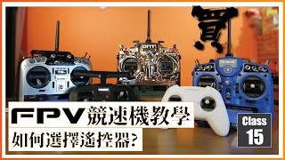 99 FPV 穿越機 教學課程 Lesson 15 How to choose RC Control 如何選擇遙控器 廣東話 99 How to FPV Racing Drone Lesson 無人機