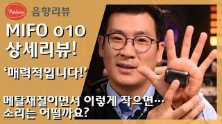 MIFO o10 - 신형 블루투스 이어폰 상세리뷰 - …