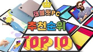 입문용 태블릿pc 가성비 제품 TOP10 가격 비교 추…