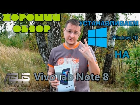 Хороший Обзор#2. Установка Windows 10 на планшет ( на примере windows планшета ASUS VivoTab Note 8 )