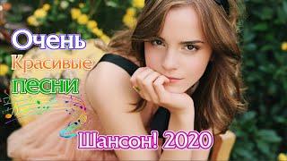 Вот Новые и Лучшие Клипы Музыка Шансон! 2020