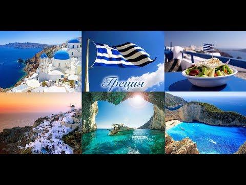 Греция октябрь цены на туры