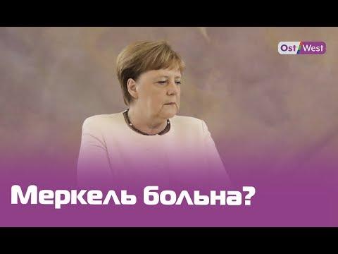 Что случилось с Меркель? Канцлеру Германии снова стало плохо