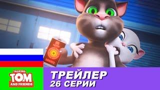 Трейлер - Говорящий Том и Друзья, 26 серия