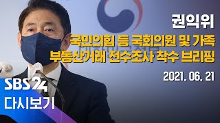 [다시보기] 권익위, 국민의힘 부동산거래 전수조사 착수…