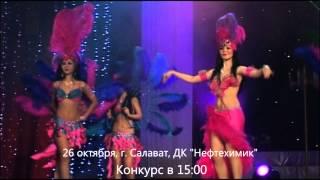 UTV. Конкурс по восточным танцам в Салавате