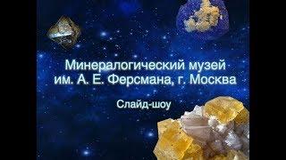 видео Минералогический музей им. А.Е.Ферсмана
